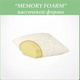 """Ортопедическая подушка """"Memory Foam"""" классической формы."""