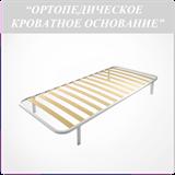 Ортопедическое кроватное основание