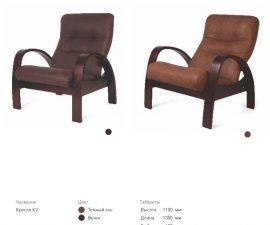 Кресло К2 (реклайнер)