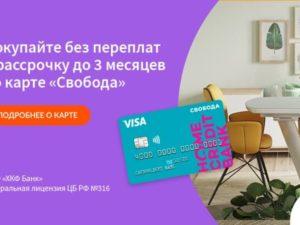 """Aero - Рассрочка с картой """"Свобода"""""""