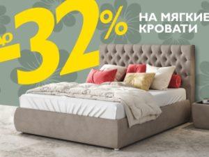Шатура - Скидка на мягкие кровати!